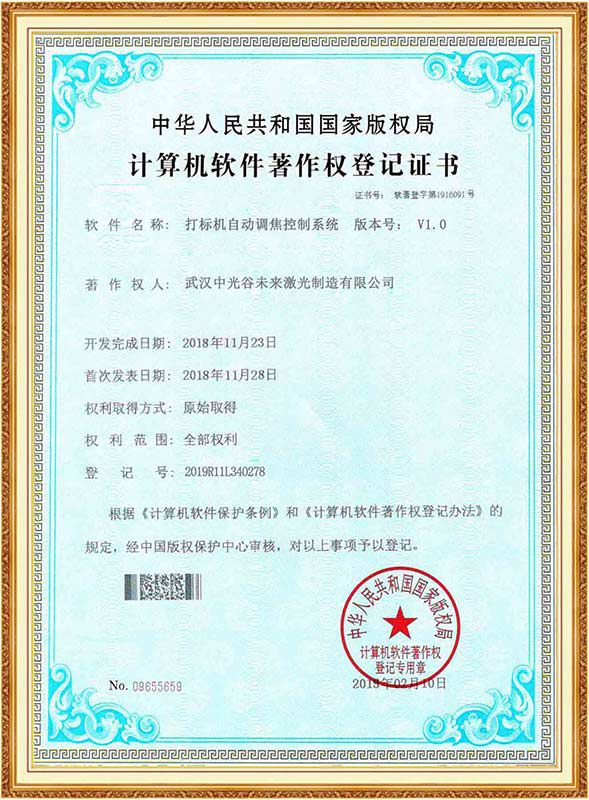 Computer software copyright registration certificate